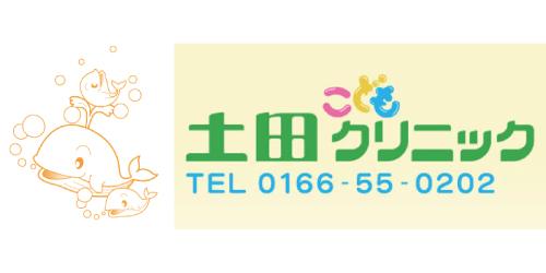 土田こどもクリニック(医療法人社団)ロゴ
