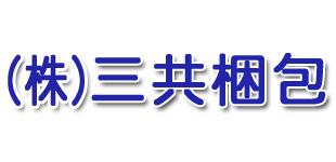 株式会社三共梱包ロゴ