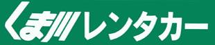 くま川レンタカーロゴ
