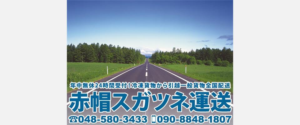 埼玉県深谷市◆冷凍貨物から引越一般貨物全国配送