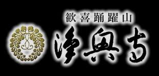 浄興寺派本山浄興寺ロゴ