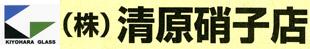 株式会社清原硝子店ロゴ
