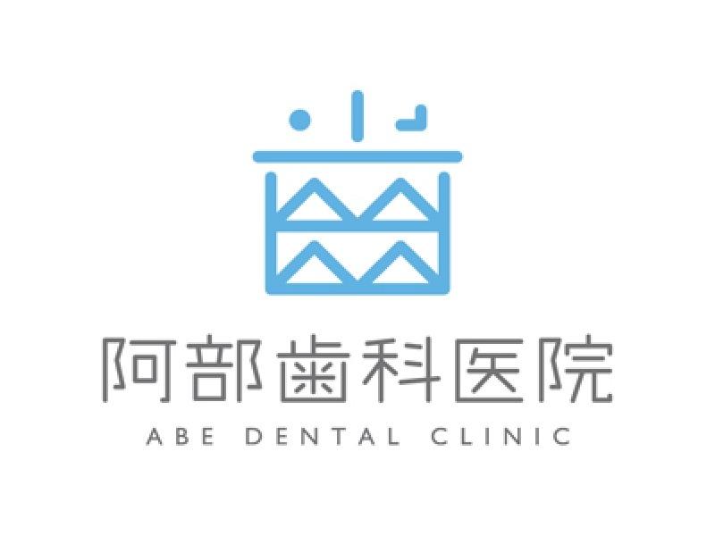 富山県高岡市 阿部歯科医院