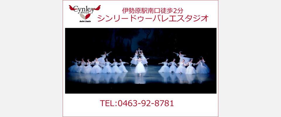 伊勢原駅 クラシックバレエ シンリードゥーバレエス