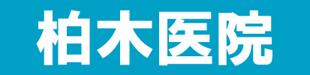 柏木医院ロゴ