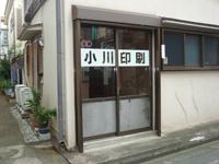 小川印刷所ロゴ