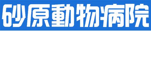 砂原動物病院ロゴ