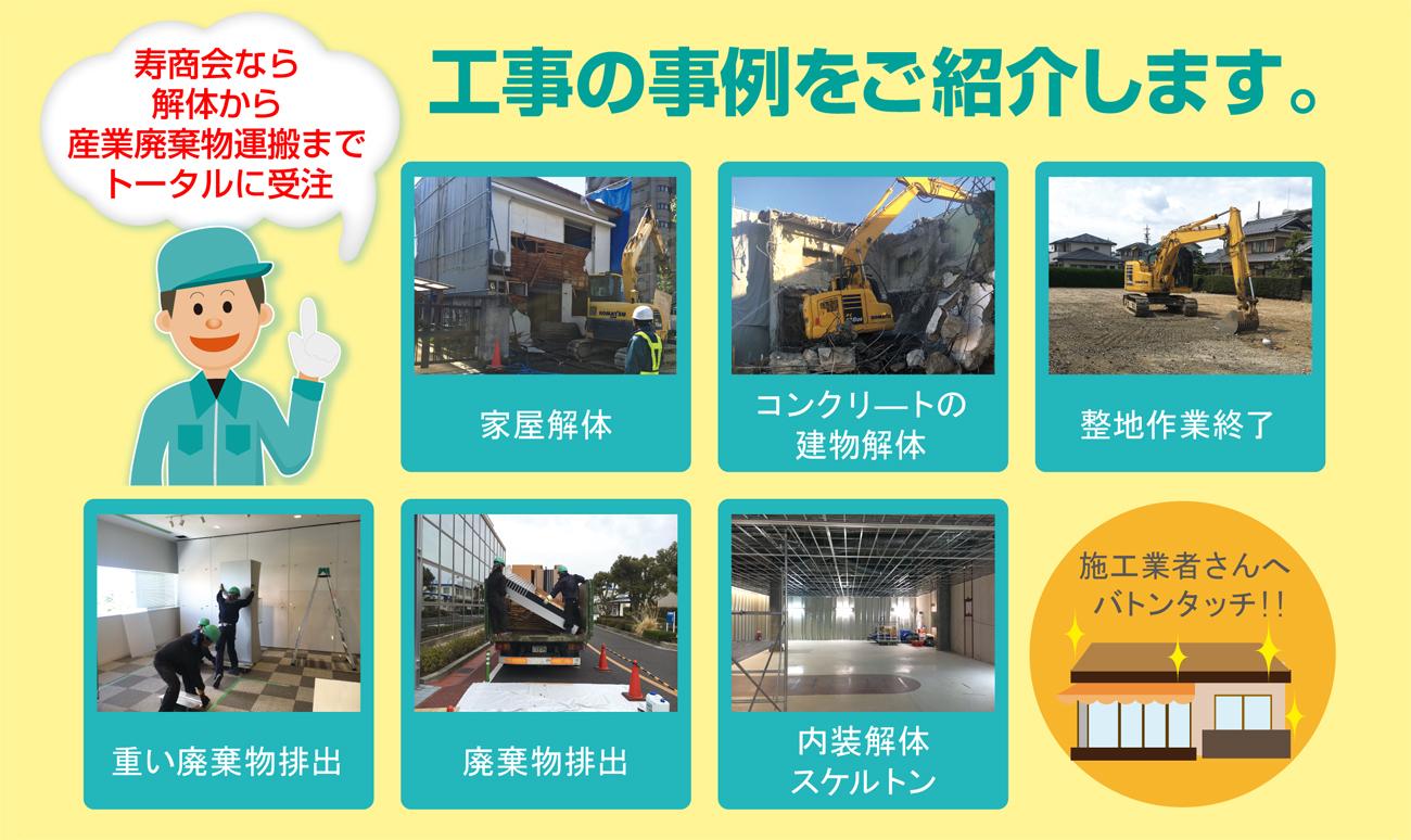寿商会なら解体から産業廃棄物収集運搬までトータルで