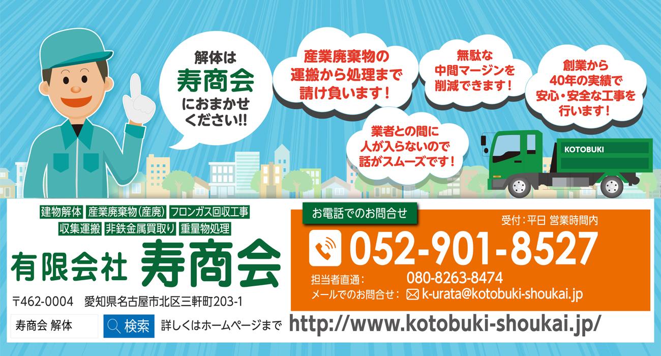 名古屋市北区の寿商会にお任せください