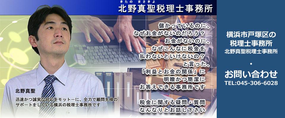 横浜市戸塚区|戸塚駅|税理士|北野真聖税理士事務所