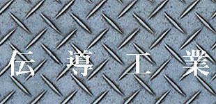 伝導工業株式会社ロゴ