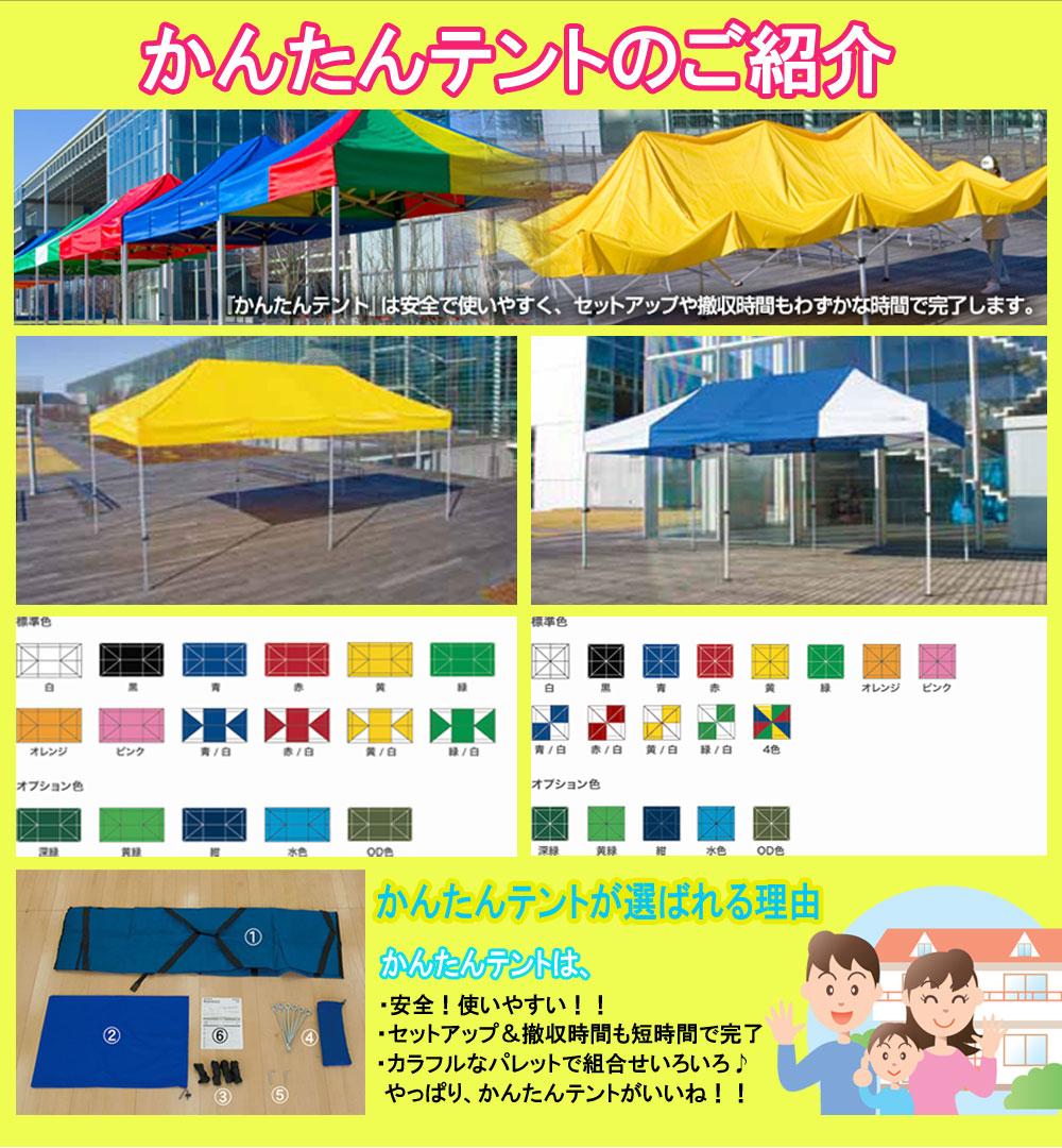 ワンタッチのかんたんテントはサイズ、カラーも豊富。