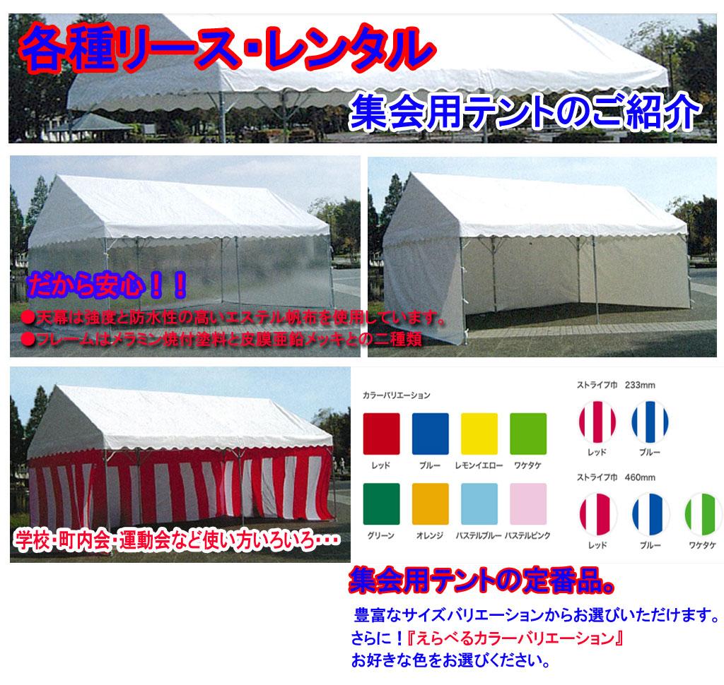 学校、町内会、運動会等のテントのレンタルもOK!