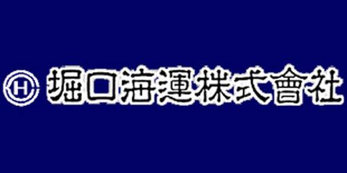 堀口海運株式会社/本社ロゴ