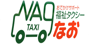 おでかけサポート福祉タクシーなおロゴ