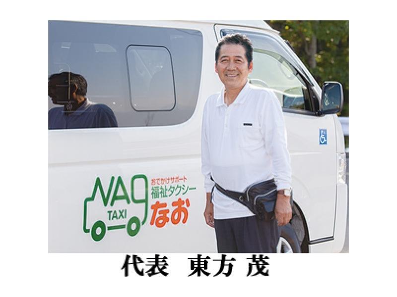 代表:東方 茂 松本市タクシー料金助成回数券が使用できます