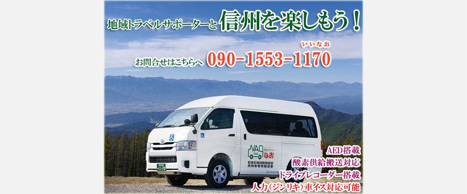 長野県松本市のおでかけサポート福祉タクシーなお