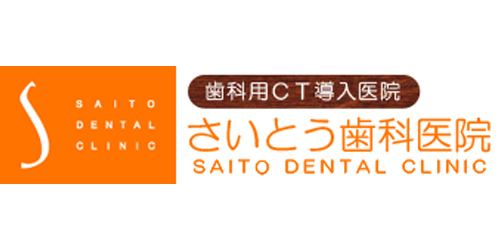さいとう歯科医院ロゴ