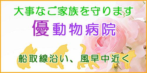 優動物病院ロゴ