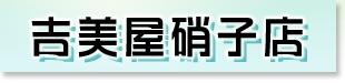 吉美屋硝子店ロゴ