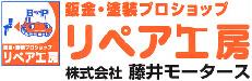 株式会社藤井モータースリペア工房ロゴ