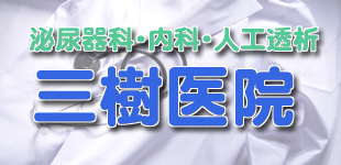 泌尿器科内科三樹医院ロゴ