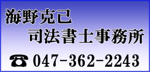 海野克己司法書士事務所ロゴ