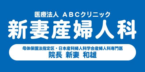 医療法人ABCクリニック新妻産婦人科ロゴ