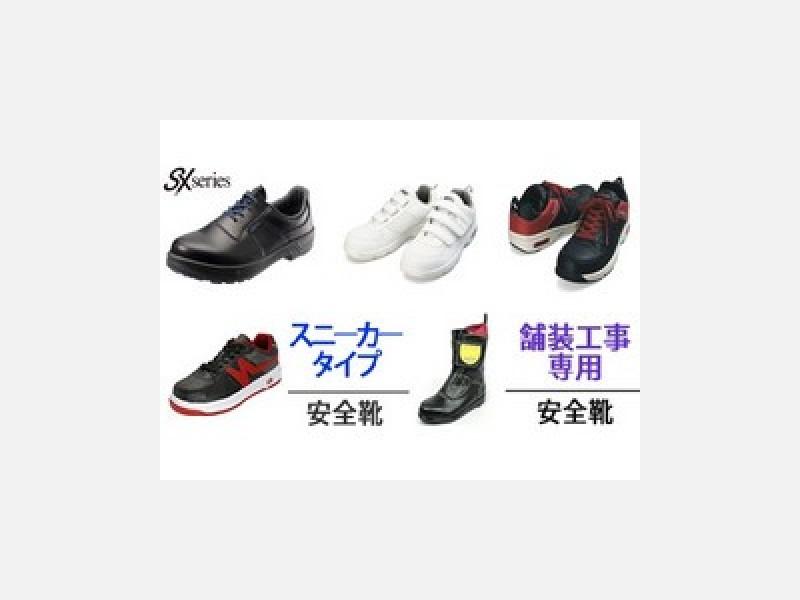 ■安全靴各種