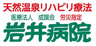 岩井病院ロゴ