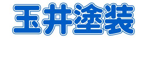 有限会社玉井塗装ロゴ