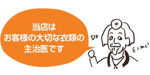 古川クリーニング店ロゴ