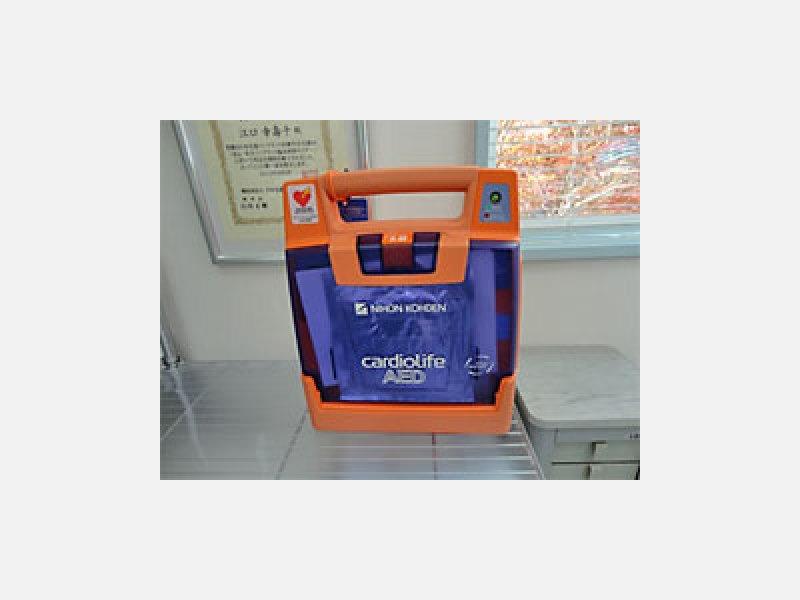 AED(自動体外式除細動器)も設置しております。