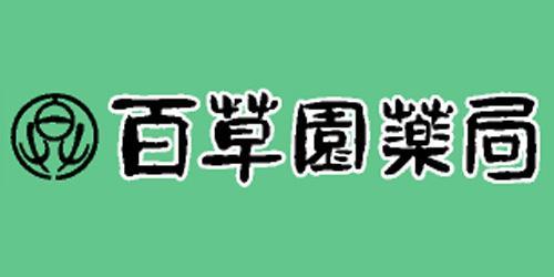 百草園薬局ロゴ