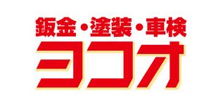 有限会社横尾鈑金塗装工場ロゴ