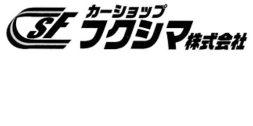 カーショップフクシマ株式会社ロゴ