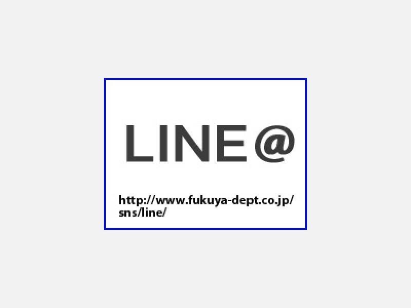 ★広島 福屋LINE友だち募集中!