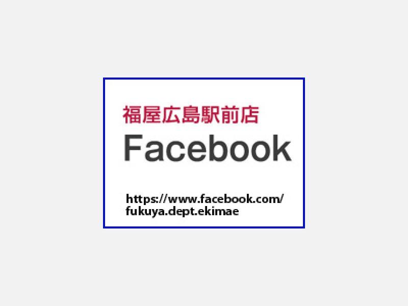 ★Facebookに登録して交流を深めましょう!