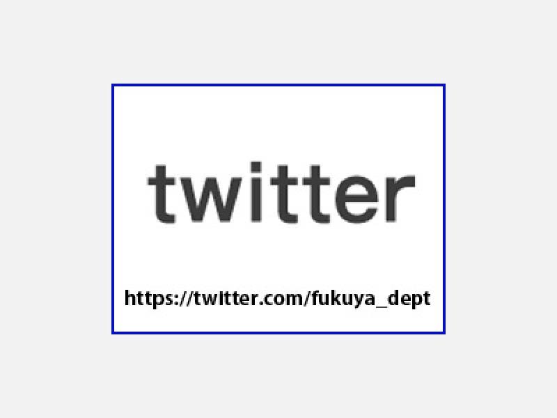 ★広島の百貨店「福屋」のツイッター