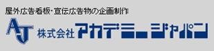 株式会社アカデミージャパンロゴ
