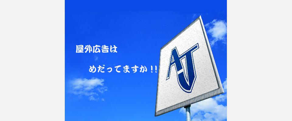 アカデミージャパンは屋外広告専門の会社です。