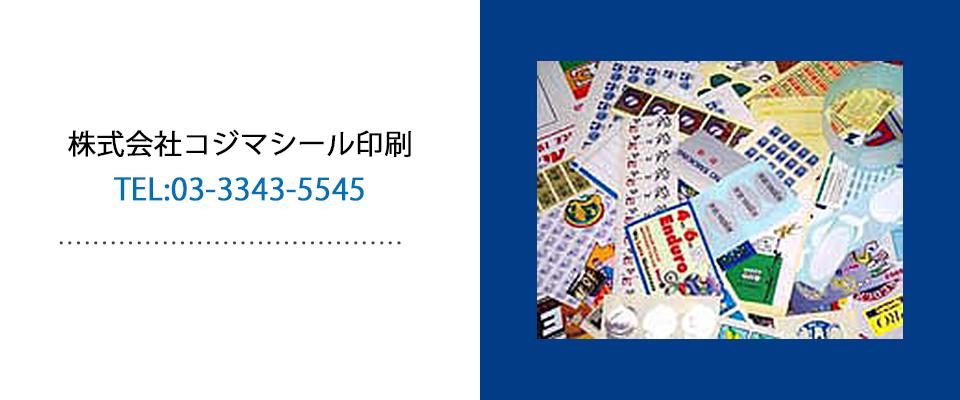 新宿区 株式会社コジマシール印刷