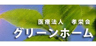 グリーンホームロゴ