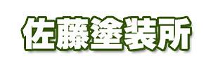 有限会社佐藤塗装所ロゴ
