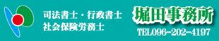 堀田英治司法書士・行政書士・社会保険労務士事務所ロゴ