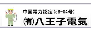 有限会社八王子電気ロゴ