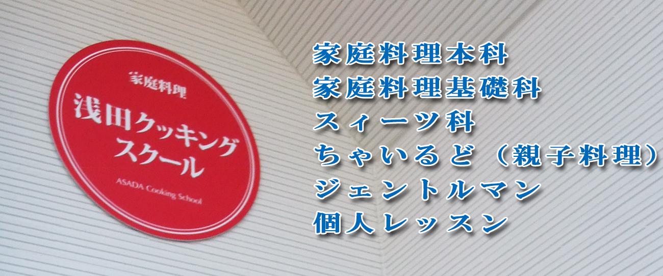 浅田クッキングスクールコース案内