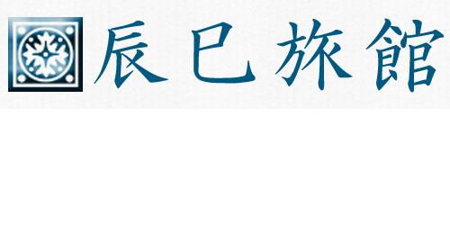 辰巳旅館ロゴ