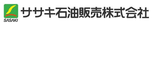 ササキ石油販売株式会社ロゴ