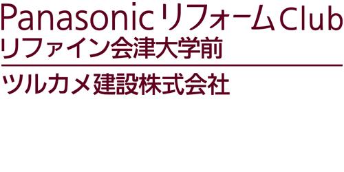ツルカメ建設株式会社PanasonicリフォームClubリファイン会津大学前ロゴ